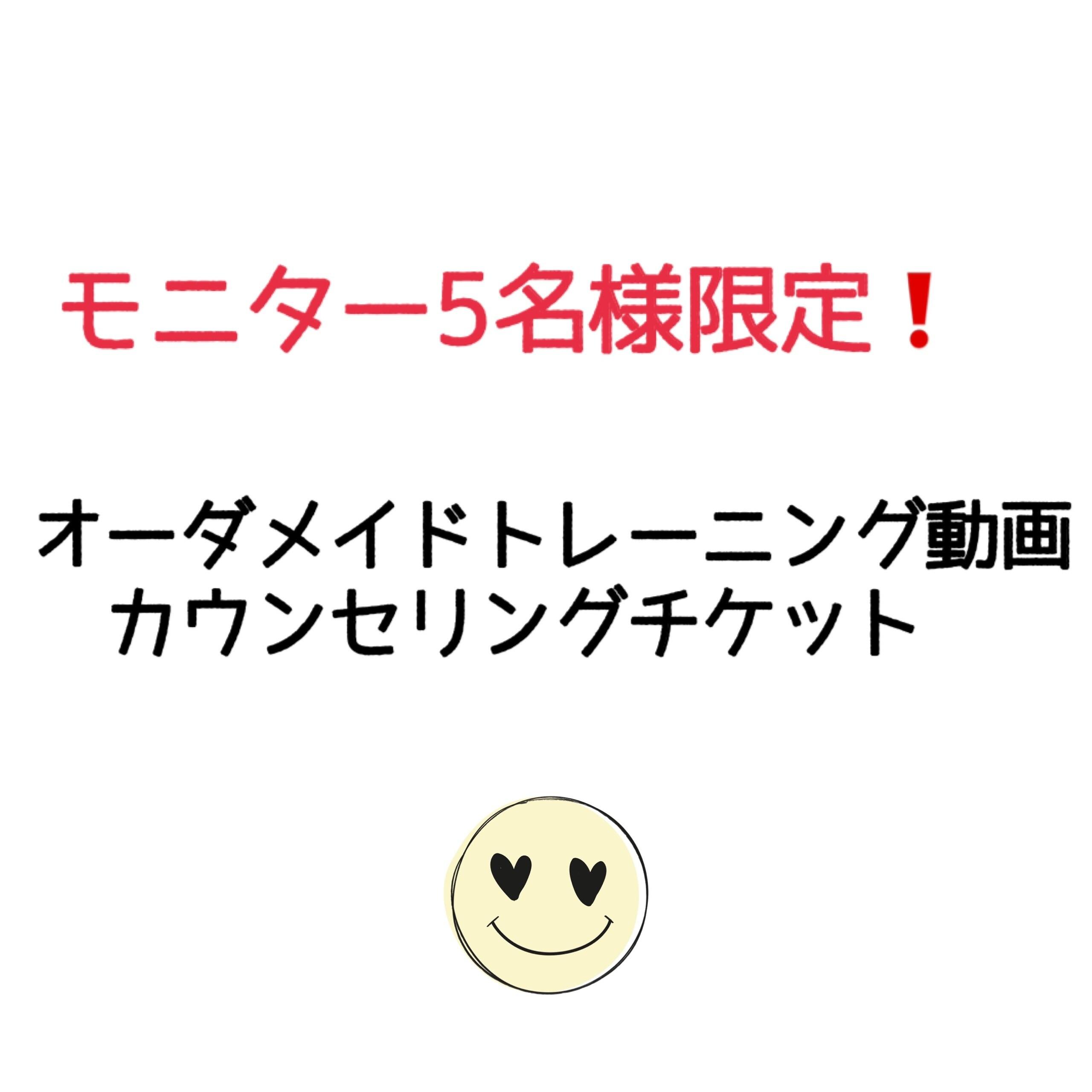 モニター先着5名限定!【オンライン】完全オリジナルトレーニング カウンセリングのイメージその1