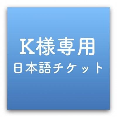 K様専用 マザーズタッチ マルヤマ 日本語教室 レッスンチケット