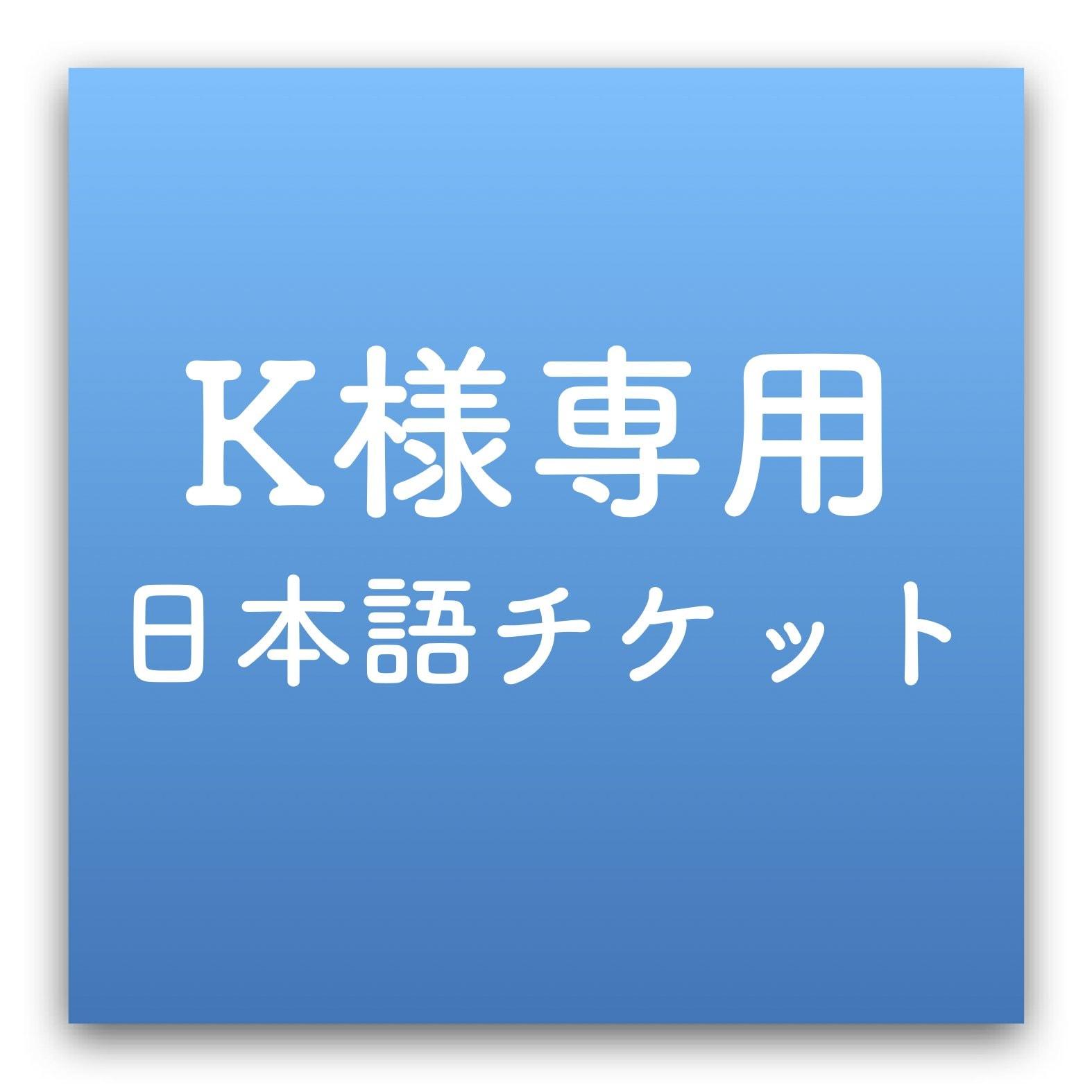 K様専用 マザーズタッチ マルヤマ 日本語教室 レッスンチケットのイメージその1
