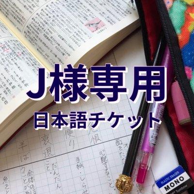J様専用 マザーズタッチ マルヤマ 日本語教室 レッスンチケット