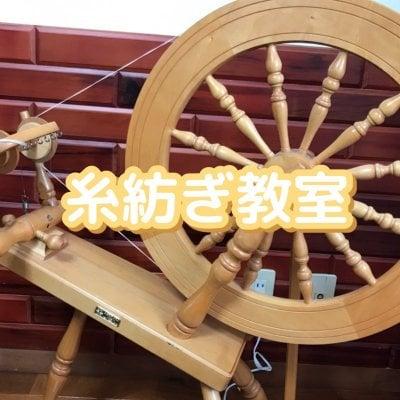 マザーズタッチ マルヤマ 羊毛手紡ぎ教室・体験ウェブチケット