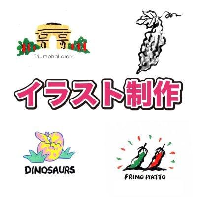 イラスト制作 〜5000円コース〜