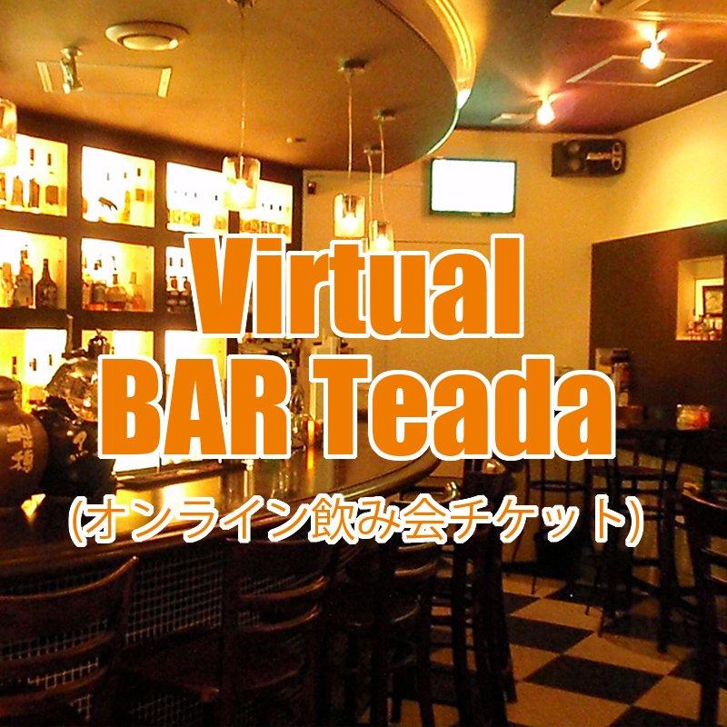 Virtual BAR Teada(オンライン飲み会)のイメージその1