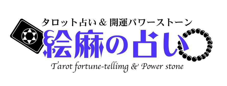 【絵麻の占い様専用】ロゴマーク及び看板デザイン代のイメージその1