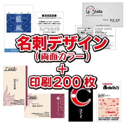 名刺・ショップカードデザイン(両面カラー)+印刷 200枚