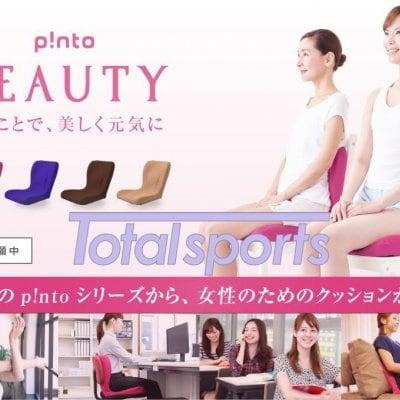 ピントビューティー【女性のためのクッション!】