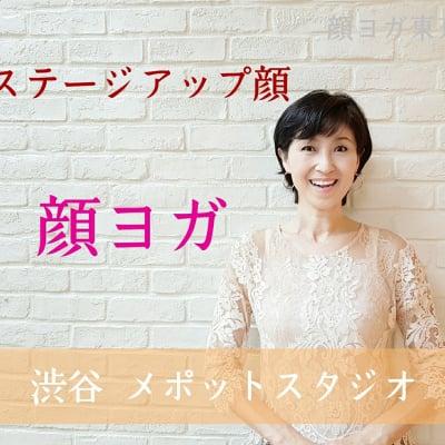 顔ヨガ+プラス 人生が変わる秘密のメソッド10月29日(火)