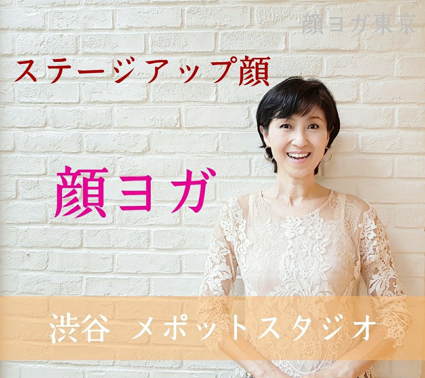 顔ヨガ+プラス 人生が変わる秘密のメソッド2月22日(土)