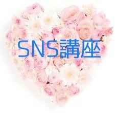 【代理店専用】H様チーム専用 SNS講座  新宿