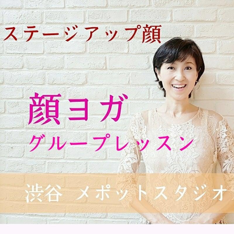 7/23(木祝)  顔ヨガ+プラス 人生が変わる秘密のメソッドのイメージその1