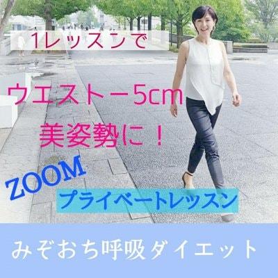 【ご希望日可能】オンラインレッスン♪みぞおち呼吸ダイエット  プライベートレッスン! 1レッスンでウエスト−5㎝!