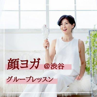 4月28日(水)顔ヨガ+プラス 人生が変わる秘密のメソッド