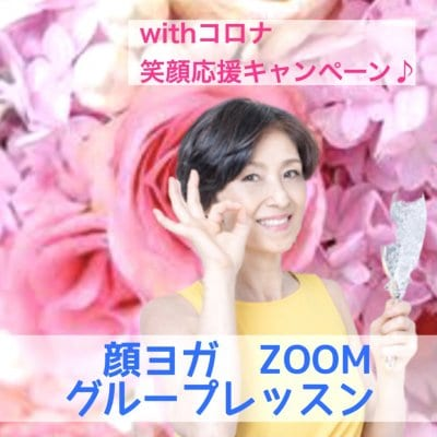 5/31月) 21時zoomズーム顔ヨガ・うるツヤ肌でマイナス10歳顔♪オンライングループレッスン