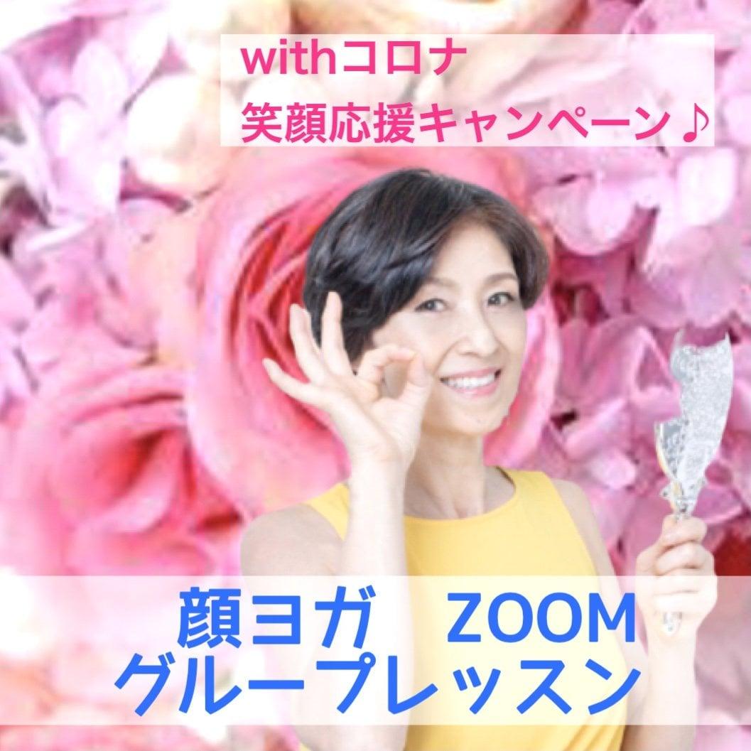 4/24(土)10:30 zoomズーム顔ヨガ・目ヂカラアップ!疲れ目さよなら♪オンライングループレッスンのイメージその1