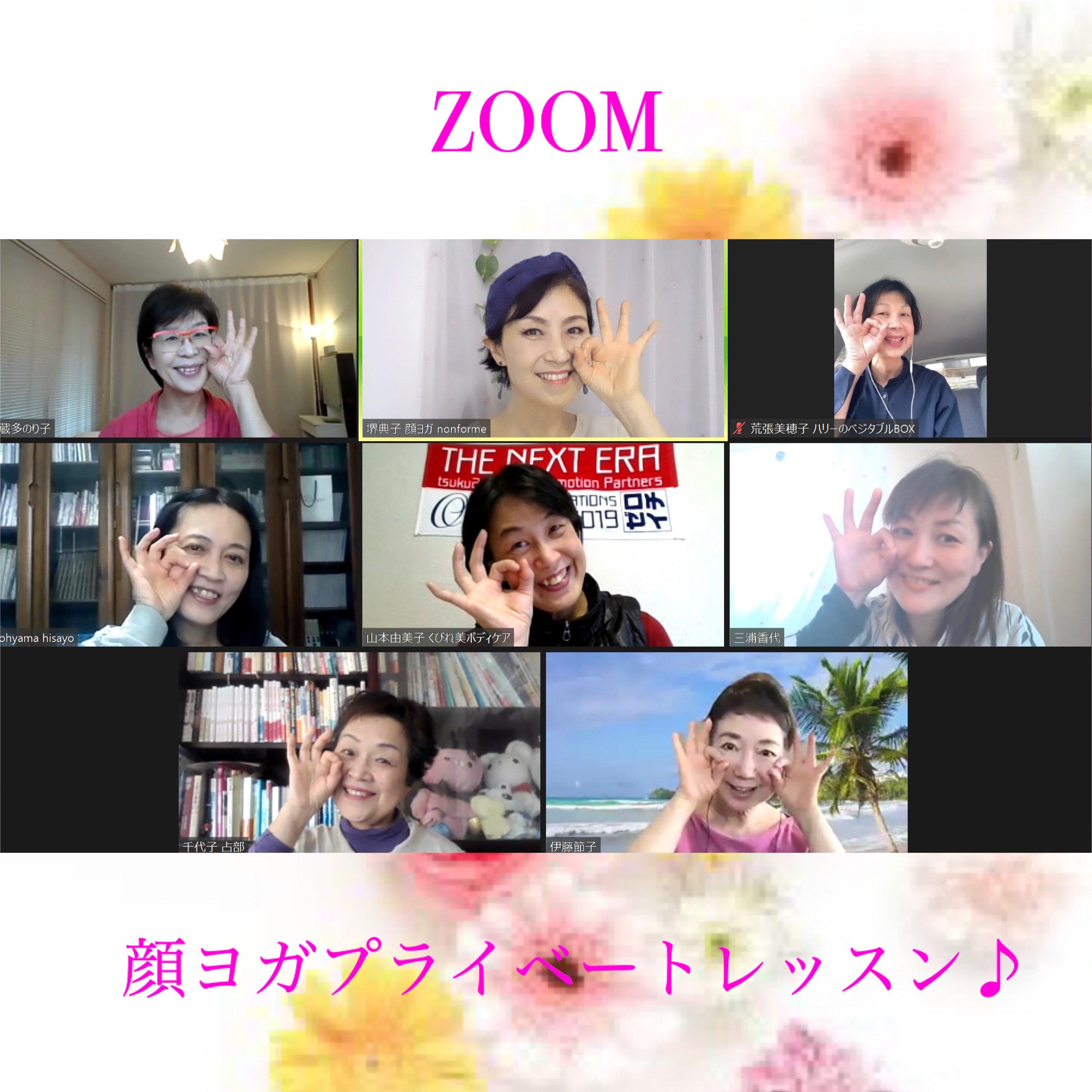 4/24(土)10:30 zoomズーム顔ヨガ・目ヂカラアップ!疲れ目さよなら♪オンライングループレッスンのイメージその2