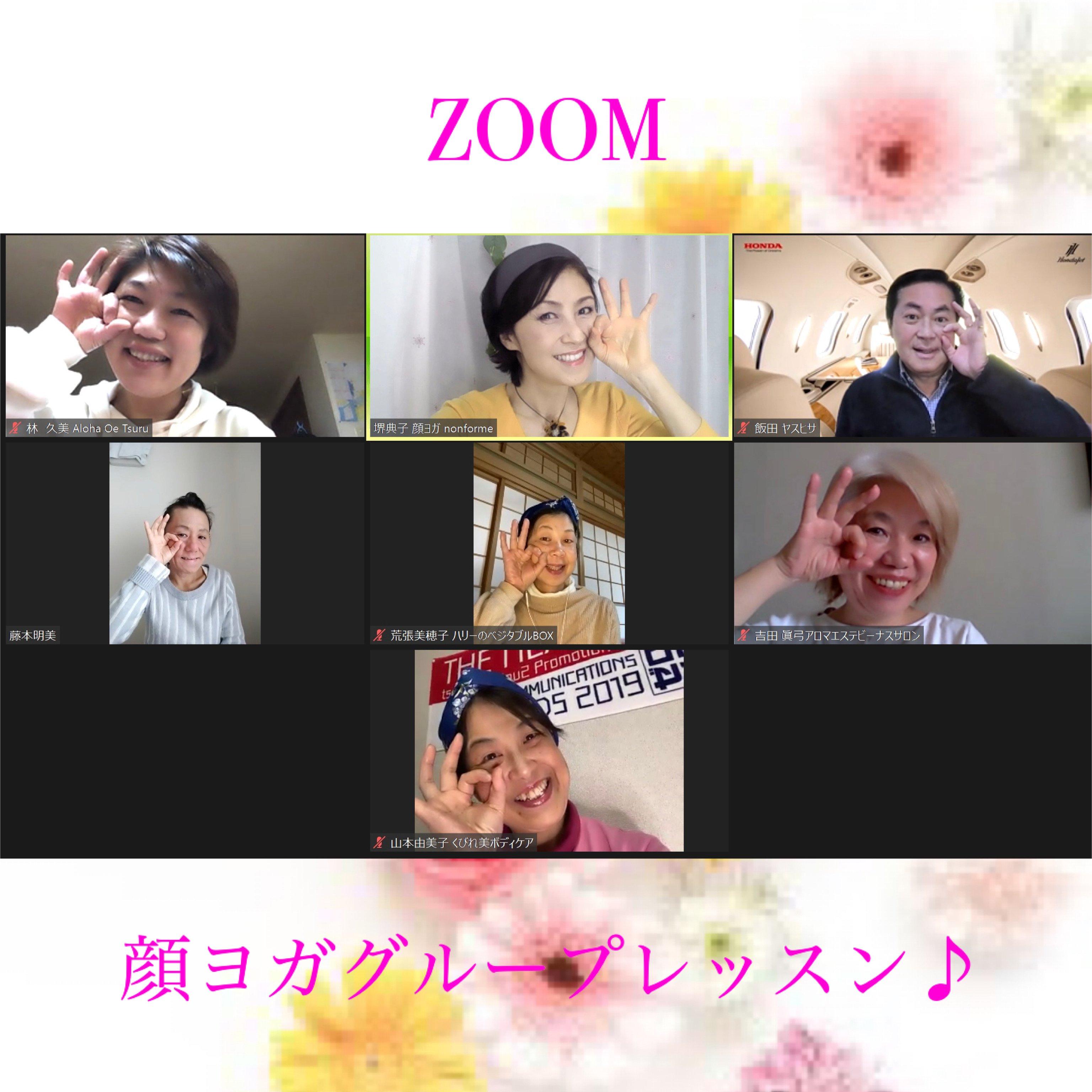 4/24(土)10:30 zoomズーム顔ヨガ・目ヂカラアップ!疲れ目さよなら♪オンライングループレッスンのイメージその3