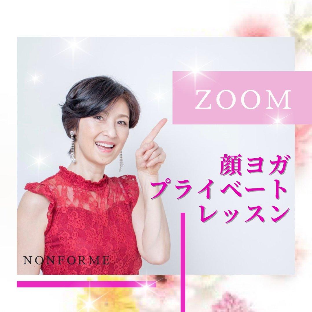 【ご希望日可能】zoomズーム顔ヨガプライベートレッスン  オンラインのイメージその1