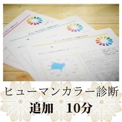 ヒューマンカラー診断【延長/10分】