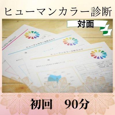 ヒューマンカラー診断【初回/90分】