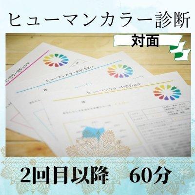 ヒューマンカラー診断【2回目以降/60分】