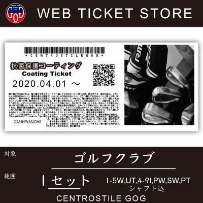 【ゴルフクラブ|ドライバー|ヘッドのみ】抗菌保護コーティングチケット|保護/美化/光触媒/抗菌/電磁波カット/滑り止め|防弾ガラスから生まれたオールマイティコーティング|施工時間10分〜|MADE IN JAPAN|※説明をお読み頂きご注文ください。