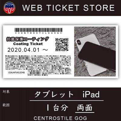 【タブレット/iPad 両面】抗菌保護コーティングチケット 保護/美化/光触媒/抗菌/電磁波カット/滑り止め 防弾ガラスから生まれたオールマイティコーティング 施工時間10分〜 MADE IN JAPAN ※説明をお読み頂きご注文ください。