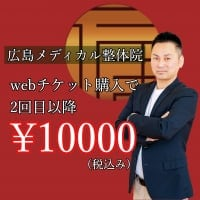 【広島メディカル整体院専用】2回目以降の方専用施術チケット (クレジットカード不可/現地支払い限定)