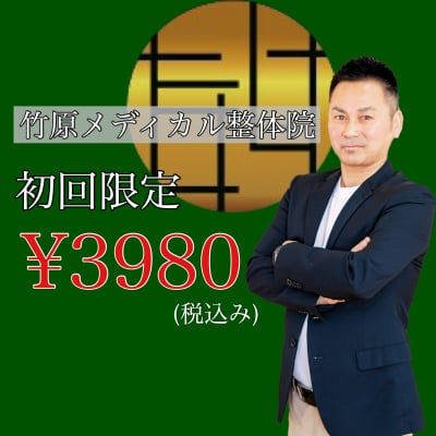 【竹原メディカル整体院専用】初回限定!!お試し55%オフチケット(クレジットカード不可/現地支払い限定)