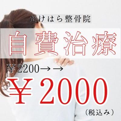 【たけはら整骨院専用】肩こり・腰痛に自費治療webチケット (クレジットカード不可/現地支払い限定)