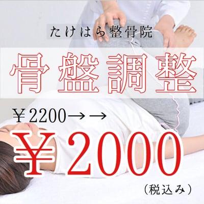 【たけはら整骨院専用】骨盤調整webチケット (クレジットカード不可/現地支払い限定)