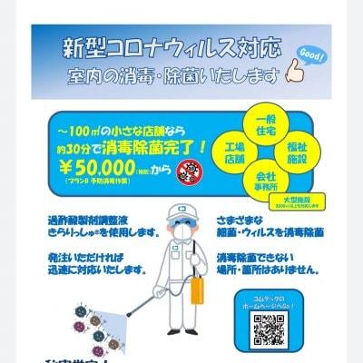 【新型コロナウイルス対応】予防消毒作業