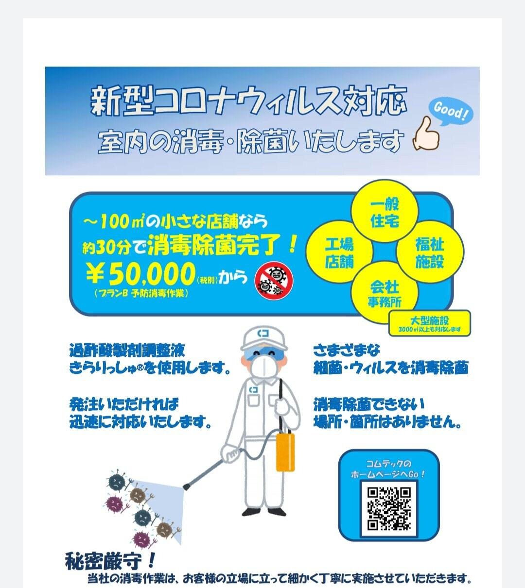 【新型コロナウイルス対応】予防消毒作業のイメージその1