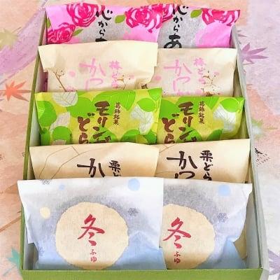 (送料込み)季節のどら焼き【冬】10個 詰め合わせセット ゆず餡・栗・モリンガ・梅・つぶ餡