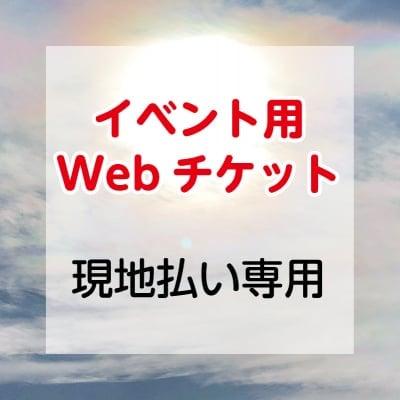 おうちチャリティカフェ専用リーディングWebチケット