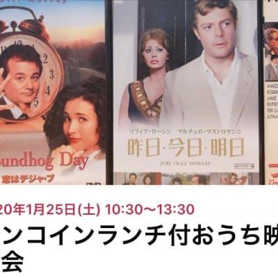 1/25限定 ワンコインランチ付おうち映画会