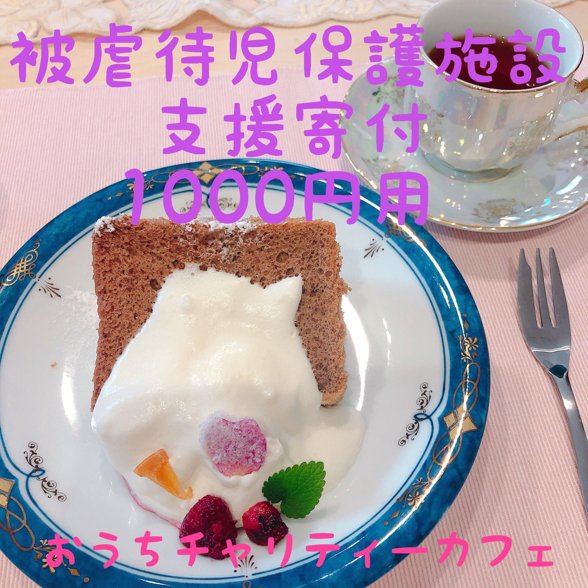 被虐待児保護施設支援の寄付1000円(おうちチャリティーカフェ)のイメージその1