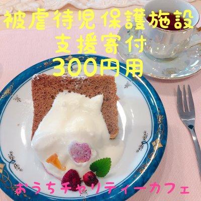 被虐待児保護施設支援の寄付300円(おうちチャリティーカフェ)