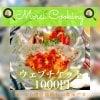 Merci Cooking ウェブチケ