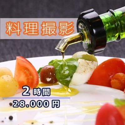 「思わず食べたくなる!」飲食店さま向けの料理写真撮影チケットです