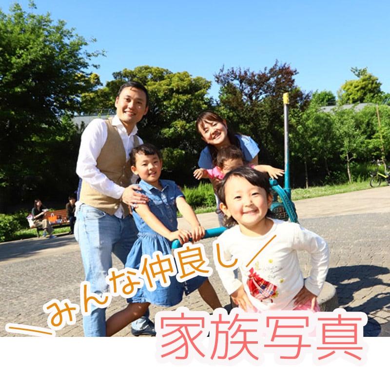 「みんな仲良し家族写真!」家族の写真は一生の宝物!ご希望の場所へ出張いたします♪《1時間半の撮影!》《撮り放題!》《現地払い》《データ全部お渡し!》のイメージその1