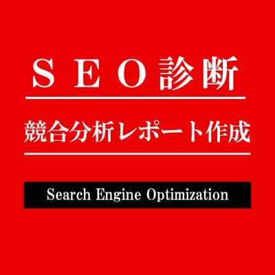 SEO診断+競合分析レポート作成(全国対応可)