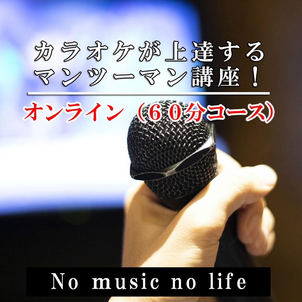 カラオケが上達するマンツーマン講座!スタジオレッスン(オンライン)(60分コース)のイメージその1