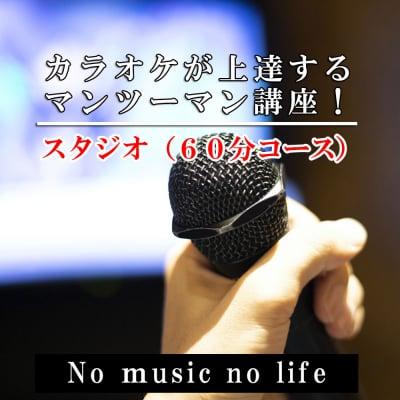 カラオケが上達するマンツーマン講座!スタジオレッスン(鳥取市内)(60分コース)