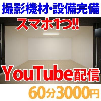 【スマホ1台でYouTube配信】鳥取市内のスタジオ利用チケット(60分)