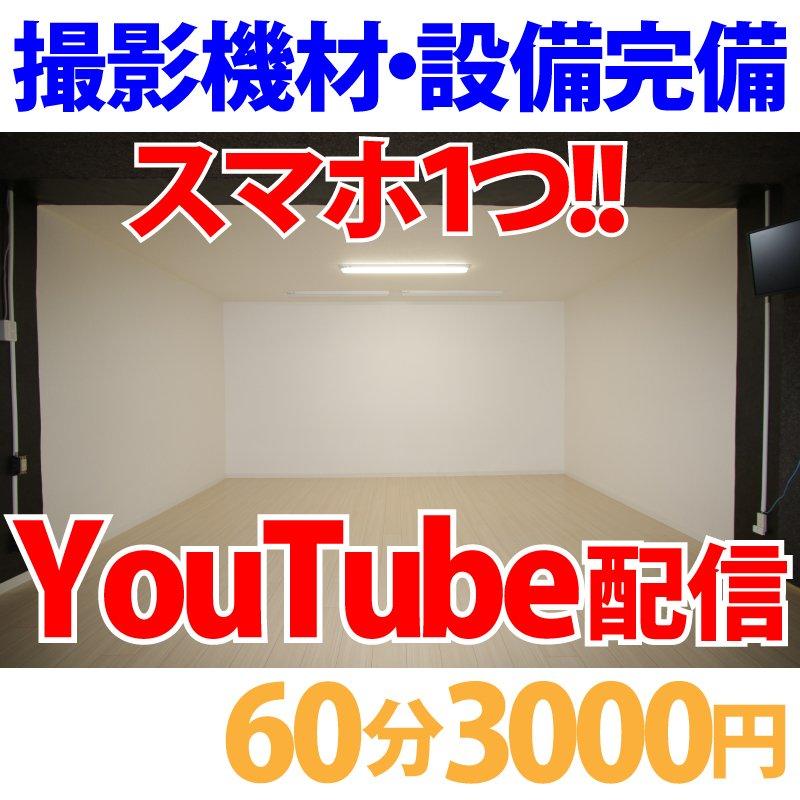 【スマホ1台でYouTube配信】鳥取市内のスタジオ利用チケット(60分)のイメージその1