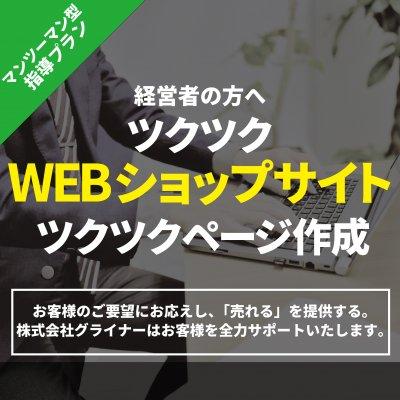 【誰でも簡単!ウェブショップ制作】ツクツク出店者様向けWebショップページ作成【マンツーマン型指導プラン】(30分)