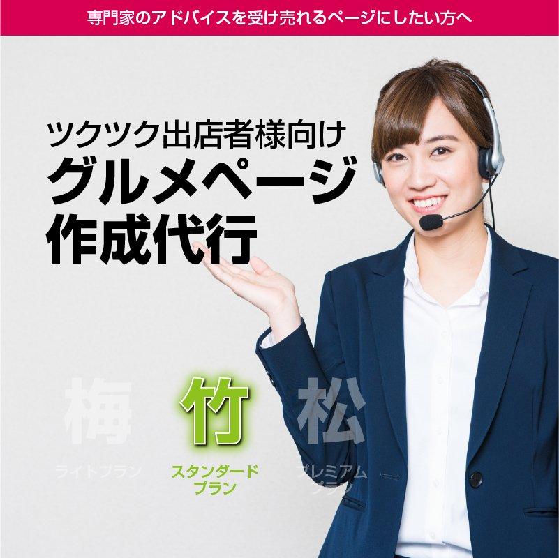 【竹・スタンダードプラン】ツクツクグルメページ作成代行│専門家のアドバイスを受け、売れるページにしたい方へ pd-gm-002のイメージその2