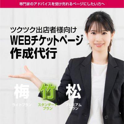 【竹・スタンダードプラン】ツクツクウェブチケットページ制作代行│こだわりコース│専門家のアドバイスを受け売れるページにしたい方へwcd-002