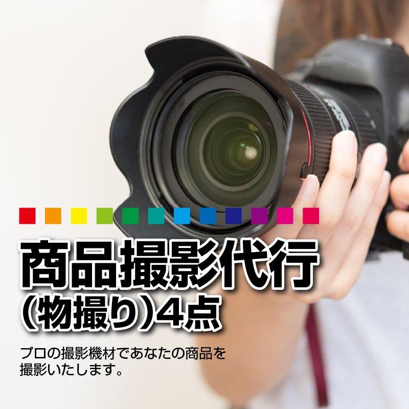 商品写真撮影代行(物撮り)写真4枚│プロユースの撮影機材(一眼レフカメラ・照明・背景紙)であなたの商品を撮影いたします。のイメージその1