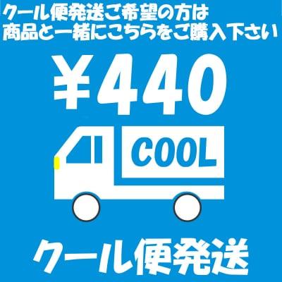 クール便 運賃+440円(送料350円の運賃は不適用)